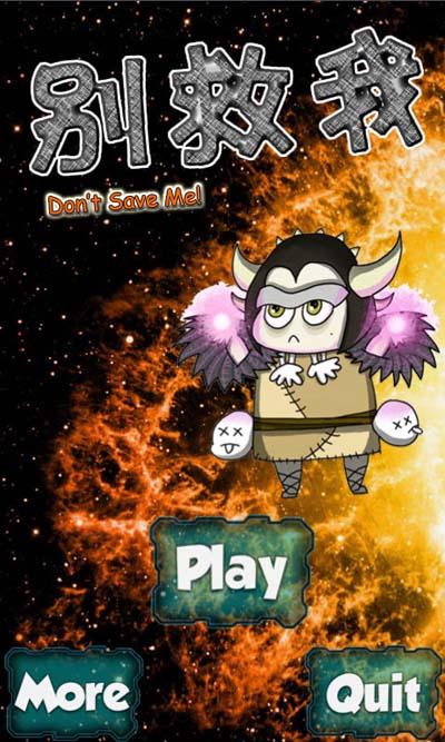 Cocos2d-x3.0游戏实例《别救我》(免费)